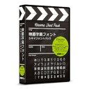 ポータル・アンド・クリエイティブ 映画字幕フォント シネマフォントパック[WIN&MAC](FF06R1A)