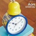 インターフォルム テーブルアラームクロック Aani/Mina -アニー/ミナ-[Aani アニー]【smtb-s】