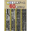 マグノリア 超定番思考ゲーム60本パック(PACK-60)