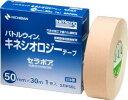 ニチバン BWキネシオテープセラポア SRP50L(50MMX30M)1カン【smtb-s】