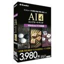 イーフロンティア AI GOLD 4 コンプリートパック(IFAG4CW111)【smtb-s】