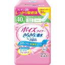 日本製紙クレシア ポイズライナー さらさら吸水 スリム 安心の少量用 立体ギャザーなし 22枚入