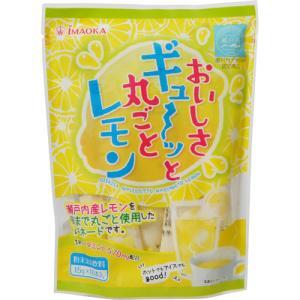 今岡製菓 今岡 おいしさギューッと丸ごとレモン ...の商品画像