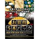 マグノリア お買得5本パック 囲碁・将棋・麻雀・花札・トランプ New(PACK-05N)