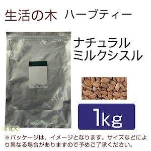 生活の木 ナチュラル ミルクシスル 1kg 01-898-6030【smtb-s】