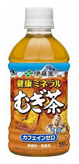 伊藤園 健康ミネラルむぎ茶 PET 350ml