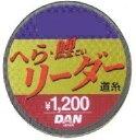 ダン(DAN) ダン へら鯉リーダー 30m 3号【smtb-s】