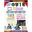 がくげい 中学1年デジタルスタディ 新教科書対応版[WIN&MAC](GMCD-100E)【smtb-s】
