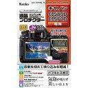 Kenko Tokina 液晶プロテクター キヤノンEOS80D/70D用 KLP-CEOS80D(KLP-CEOS80D)