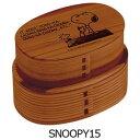 スケーター (ch372)曲げわっぱ小判2段弁当箱 WLWB1 SNOOPY15