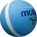 モルテン ソフトラインドッジボール 2ゴウ 品番:SFD2SKL カラー:サックス【smtb-s】