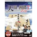 マイナビ 天頂の囲碁7 Zen
