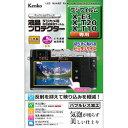 Kenko Tokina Kenko液晶プロテクターフジフイルムX-E3/X-T20 / X-T10 用 KLP-FXE3(KLP-FXE3)【smtb-s】