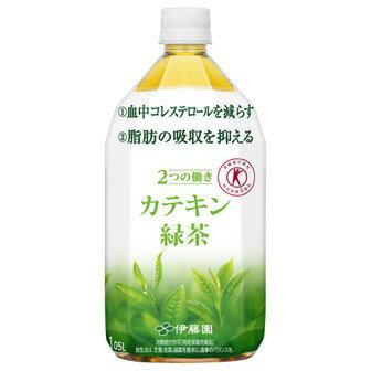 伊藤園 2つの働き カテキン緑茶 1.05L(1050ml)【単品】