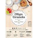 日本食品製造 日食 オリゴグラノーラ 250g