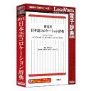 LOGOVISTA 研究社 日本語コロケーション辞典[WIN&MAC](LVDKQ15010HR0)