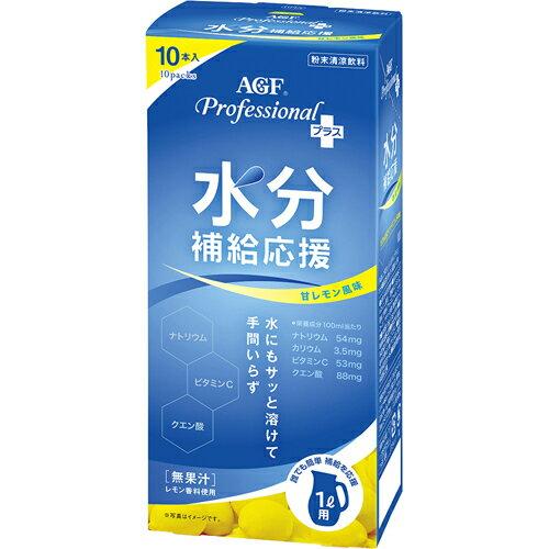 AGF(味の素ゼネラルフーヅ) AGF Professional(エージーエフ プロフェッショナル) プラス 水分補給応援 甘レモン風味 1L用 13.5g×10本入【smtb-s】