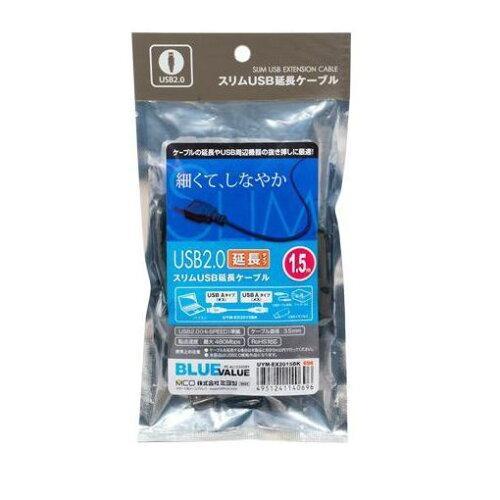 ミヨシ(MCO) ミヨシ UYM-EX2015/BK USB延長ケーブル USB2.0 1.5m ブラック(UYM-EX2015BK)