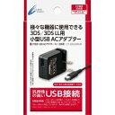サイバーガジェット 3DS用 USB ACアダプター ミニ ※New 3DS/New3DS LL対応 CY-3DSUSADM-BK【smtb-s】