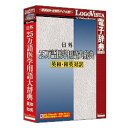 LOGOVISTA 日外25万語医学用語大辞典 英和・和英対訳[Windows/Mac](LVDNA02011HR0)