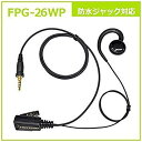 FRC FPG26WP イヤホンマイクPROシリーズ 耳掛けスピーカータイプ 防水ジャック式対応 FPG-26WP