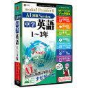 メディアファイブ プレミア6 AI搭載version 中学英語 1〜3年【smtb-s】