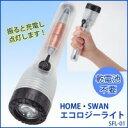 新津興器 [ライト・照明】LEDライト・懐中電灯] HOME・SWAN エコロジーライト SFL-01本体を振るだけで発光可能
