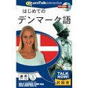 infinisys Talk Now! はじめてのデンマーク語 [Windows/Mac] (2747)【smtb-s】