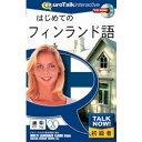 infinisys Talk Now! はじめてのフィンランド語 [Windows/Mac] (2757)【smtb-s】