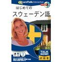 infinisys Talk Now! はじめてのスウェーデン語 [Windows/Mac] (2797)【smtb-s】