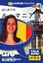 infinisys Talk Now! はじめてのルーマニア語 [Windows/Mac] (7950)