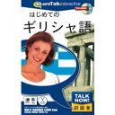 infinisys Talk Now! はじめてのギリシャ語 [Windows/Mac] (2757)