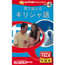 infinisys World Talk 耳で覚えるギリシャ語 [Windows/Mac] (6457)【smtb-s】