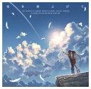 日本ファルコム 空を見上げて-英雄伝説 空の軌跡ボーカルバージョン- (NW10102690)【smtb-s】