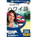 infinisys Talk Now! はじめてのハワイ語 [Windows/Mac] (3319)