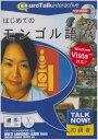 infinisys Talk Now! はじめてのモンゴル語 [Windows/Mac] (3493)