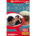 infinisys World Talk 耳で覚えるポーランド語 [Windows/Mac] (6477)【smtb-s】