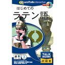 infinisys Talk Now! はじめてのラテン語 [Windows/Mac] (7850)【smtb-s】