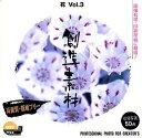 イメージランド 創造素材 花 Vol.3 [Windows/Mac] (915502)【smtb-s】