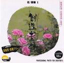 イメージランド 創造素材 花/薔薇Vol.1 [WIN&MAC]【smtb-s】
