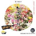 イメージランド 創造素材100 花Vol.4 [WIN&MAC]