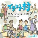 大日本スクリーン製造 イラスト村 Vol.31 エンジョイ シニア [Windows/Mac] (XAILM0031)【smtb-s】