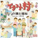 大日本スクリーン製造 イラスト村 Vol.55 介護と福祉[WIN&MAC](XAILM0055)【smtb-s】