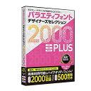 山屋商店 バラエティフォント デザイナーズセレクション2000 Plus[WIN&MAC](RI804C224)