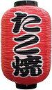 のぼり屋(Noboriya) N12号長提灯 9143 たこ焼(勘亭流) 2面 (1288847)