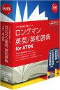 JUSTSYSTEM ロングマン英英/英和辞典 for ATOK[Windows/Mac](1431073)【smtb-s】
