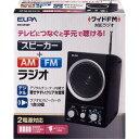 朝日電器 エルパ AM/FMスピーカーラジオ ER-SP39F(1台)