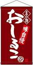 のぼり屋(Noboriya) N吊下旗 68171 おしるこ (1323578)