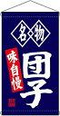 のぼり屋(Noboriya) N吊下旗 68182 団子 (1323574)