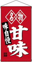 のぼり屋(Noboriya) N吊下旗 68184 甘味 (1323579)【smtb-s】